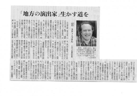 20110114 Asahi