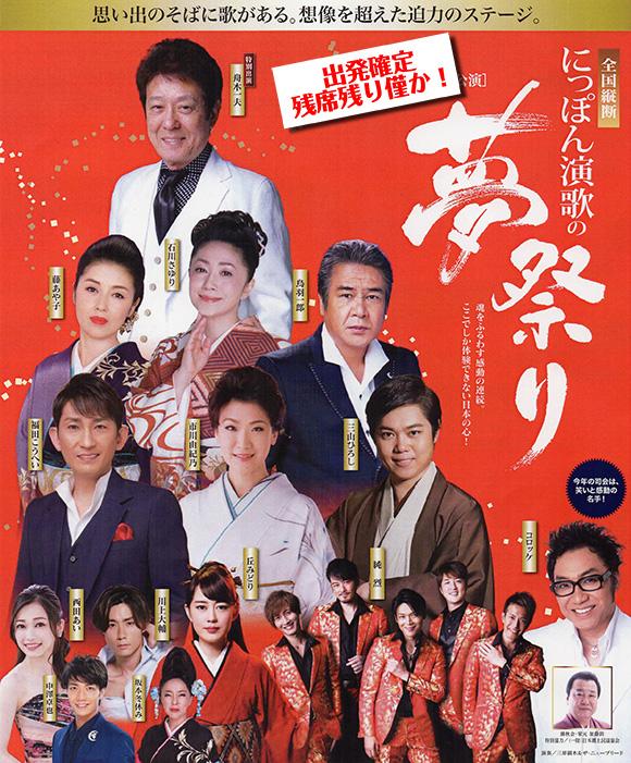 にっぽん演歌の夢祭り2018仙台公演