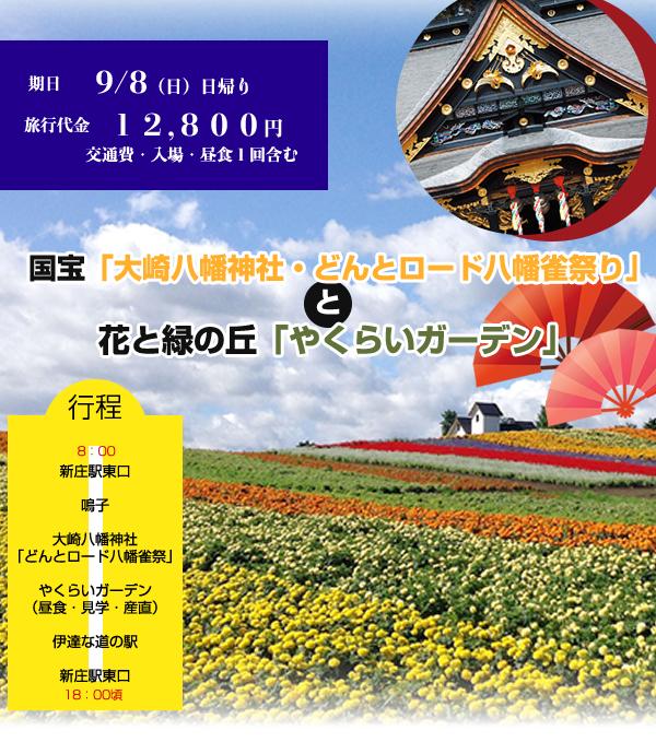 国宝「大崎八幡神社・どんとロード八幡雀祭り」と花と緑の丘「やくらいガーデン」