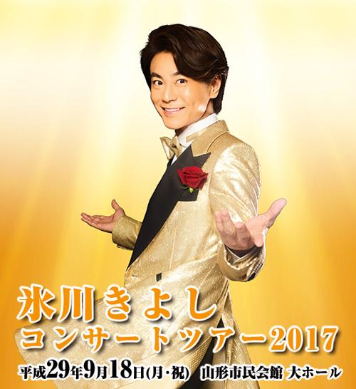 氷川きよしコンサートツアー2017