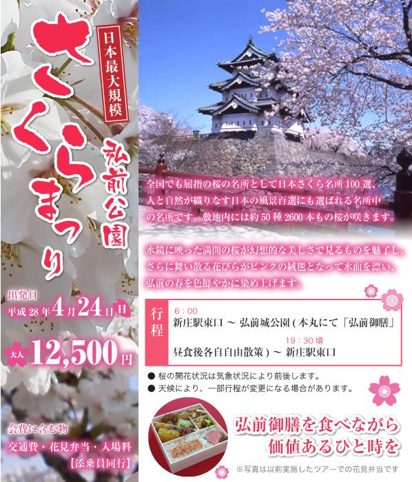 日本最大規模「弘前公園さくらまつり」