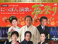 にっぽん演歌の夢祭り 2015 仙台公演